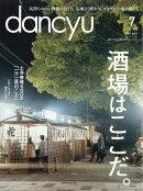 dancyu (ダンチュウ) 2017年 07月号 [雑誌]