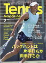 Tennis Magazine (テニスマガジン) 2017年 07月号 [雑誌]