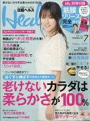 【入荷予約】日経 Health (ヘルス) 2017年 07月号 [雑誌]