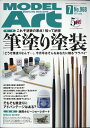 MODEL Art (モデル アート) 2017年 07月号 [雑誌]
