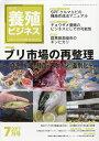 養殖ビジネス 2017年 07月号 [雑誌]
