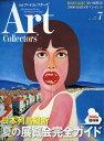 Artcollectors (アートコレクターズ) 2017年 07月号 [雑誌]