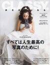 CLASSY. Wedding (クラッシィウェディング) 2017年 07月号 [雑誌]