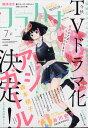 Cocohana (ココハナ) 2017年 07月号 [雑誌]