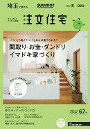 SUUMO注文住宅 埼玉で建てる 2017年夏号 [雑誌]