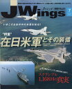 J Wings (ジェイウイング) 2017年 07月号 [雑誌]