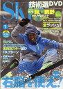 スキーグラフィック 2017年 07月号 [雑誌]