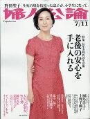 婦人公論 2017年 7/11号 [雑誌]