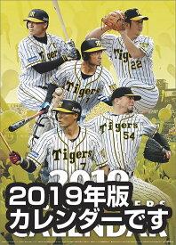 阪神タイガース(2020年1月始まりカレンダー)