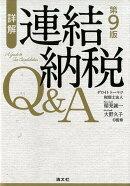 詳解連結納税Q&A第9版