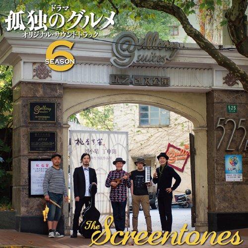 孤独のグルメ シーズン 6 オリジナルサウンドトラック [ THE SCREEN TONES ]