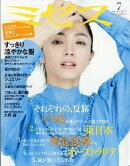 ミセス 2017年 07月号 [雑誌]