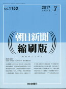朝日新聞縮刷版 2017年 07月号 [雑誌]
