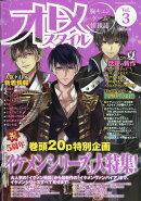 アプリスタイルQun (キュン) 2017年 07月号 [雑誌]
