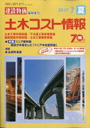 建設物価臨時増刊 土木コスト情報 2017年 07月号 [雑誌]