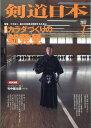 剣道日本 2017年 07月号 [雑誌]