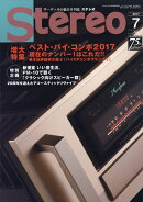stereo (ステレオ) 2017年 07月号 [雑誌]