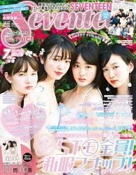 SEVENTEEN (セブンティーン) 2017年 07月号 [雑誌]