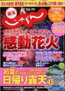 東海じゃらん 2017年 07月号 [雑誌]