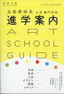 美術手帖増刊 アートスクールガイド2017 2017年 07月号 [雑誌]