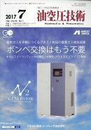油空圧技術 2017年 07月号 [雑誌]