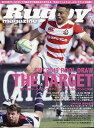 Rugby magazine (ラグビーマガジン) 2017年 07月号 [雑誌]