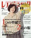 レディブティック 2017年 07月号 [雑誌]
