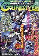 【予約】GUNDAM A (ガンダムエース) 2017年 07月号 [雑誌]