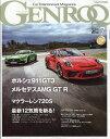 GENROQ (ゲンロク) 2017年 07月号 [雑誌]