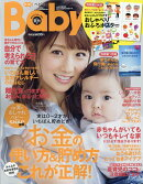 Baby-mo (ベビモ) 2017年 07月号 [雑誌]