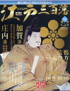 週刊 ビジュアル江戸三百藩 2017年 7/25号 [雑誌]