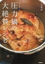 圧力鍋の大絶賛レシピ [ 牛尾理恵 ]