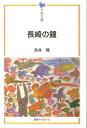 長崎の鐘 (平和文庫) [ 永井隆(医学) ]