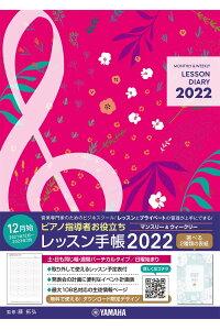 ピアノ指導者お役立ちレッスン手帳2022【マンスリー&ウィークリー】[藤拓弘]