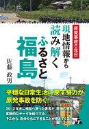原発事故6年目 現地情報から読み解くふるさと福島