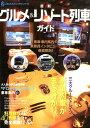 最新グルメ&リゾート列車ガイド 三大クルーズトレイン豪華列車がまる分かり! (ASUKAビジュアルシリーズ)