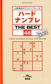 ハードナンプレTHE BEST(48) 上級者向けナンバープレース (SHINYUSHA MOOK) [ ナンプレ研究会 ]