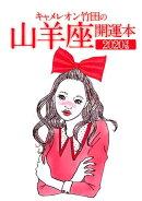 キャメレオン竹田の山羊座開運本(2020年版)
