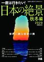 一度は行きたい!日本の絶景 秋冬編(2020) (ぴあMOOK)