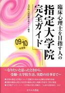 臨床心理士を目指す人の指定大学院完全ガイド(09〜10年度版)