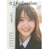 Graduation高校卒業(2020) (B.L.T.MOOK B.L.T.特別編集)