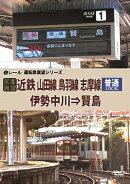 【前面展望】近鉄 普通 山田線 鳥羽線 志摩線 伊勢中川→賢島
