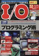 I/O (アイオー) 2017年 07月号 [雑誌]