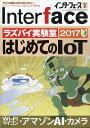 Interface (インターフェース) 2017年 07月号 [雑誌]