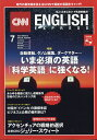 CNN ENGLISH EXPRESS (イングリッシュ・エクスプレス) 2017年 07月号 [雑誌]
