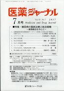 医薬ジャーナル 2017年 07月号 [雑誌]