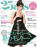 25ans (ヴァンサンカン) 2017年 07月号 [雑誌]