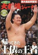 スポーツ報知大相撲ジャーナル 2017年 07月号 [雑誌]