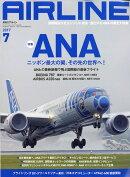 AIRLINE (エアライン) 2017年 07月号 [雑誌]