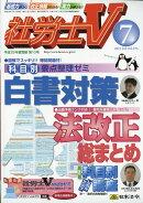 社労士V 2017年 07月号 [雑誌]